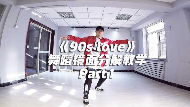 NCT_U《90s'love》舞蹈镜面分解教学Part1