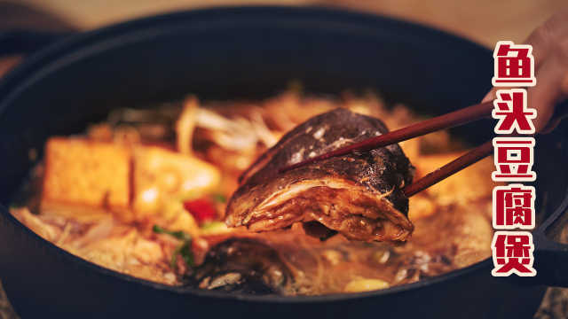 一锅鲜到底!暖身更暖心的鱼头豆腐煲,随手一做超下饭