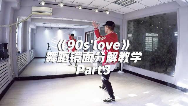 NCT_U《90s'love》舞蹈镜面分解教学Part3