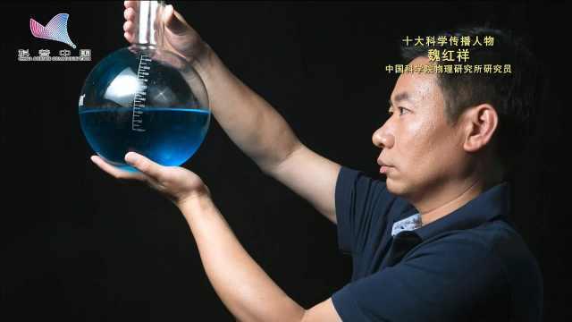 """""""典赞•2020科普中国""""年度十大科学传播人物——魏红祥"""