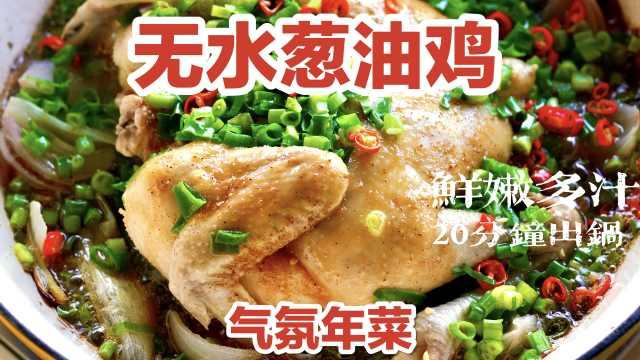 无水葱油鸡是气氛年菜,鲜嫩多汁!