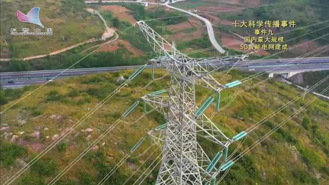 国内最大规模5g智能电网建成