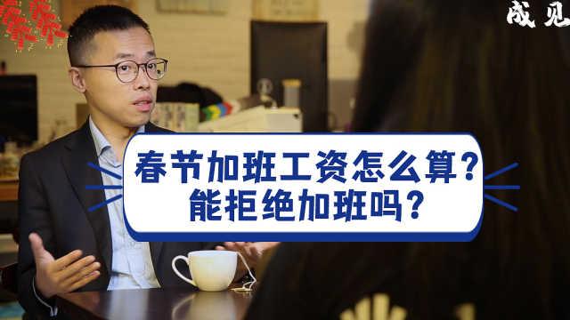 春节加班工资怎么算?能拒绝加班吗?