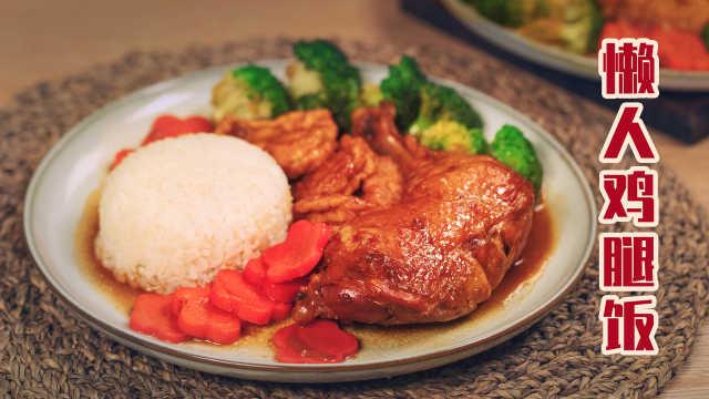 在家也能轻松吃大餐,用电饭煲就能做的鸡腿饭!百分百好吃