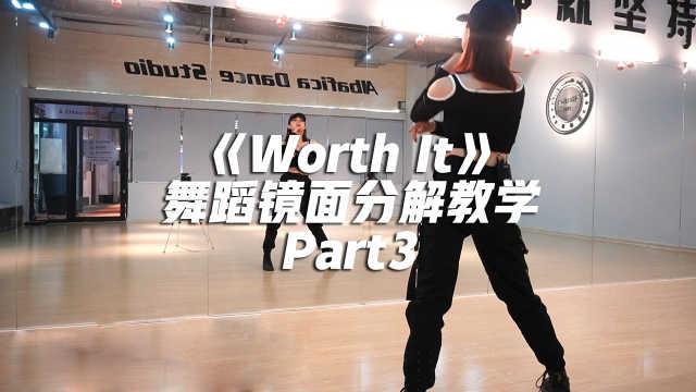 《Worth It》舞蹈镜面分解教学part3