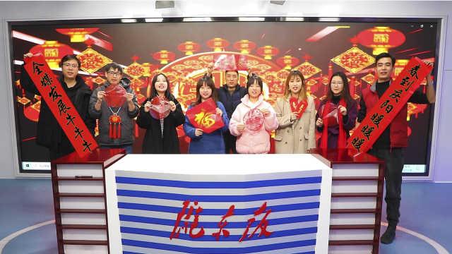 陇东报全媒体新春大拜年!