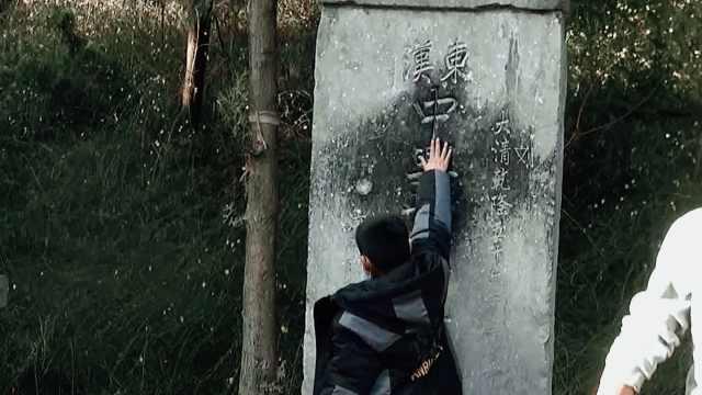 """游客排队摸刘秀墓碑:摸到""""中兴""""能交好运,当地人每年打卡"""