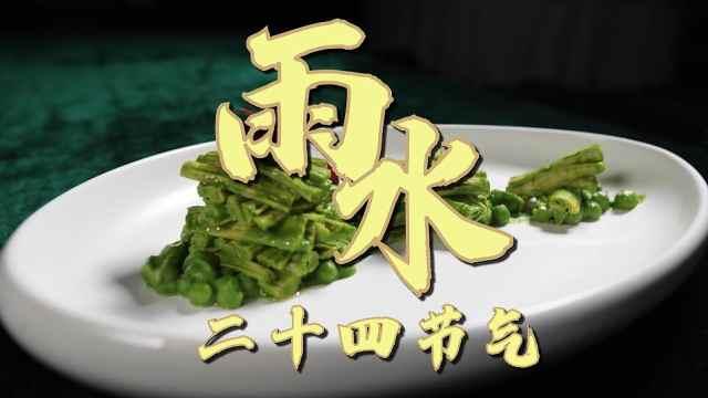 雨水节气来尝尝香椿芽拌豆黄金,应该是你没吃过的美味吧
