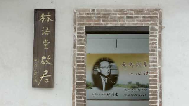 """林语堂曾拒绝过春节,但吃完年夜饭觉得""""很愉快"""""""