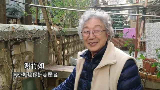 92岁奶奶心系南京城墙,背后有一段动人的爱情故事