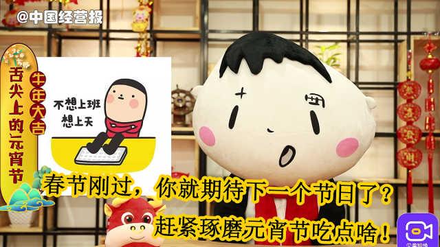 春节才刚刚过去,就期待下个节日了?赶紧琢磨元宵节吃点啥!