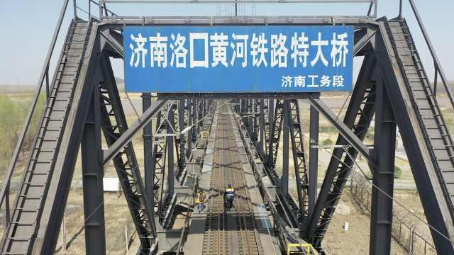 跨黄河百年铁路桥仍在运行:詹天佑参与设计,桥隧工天天检修