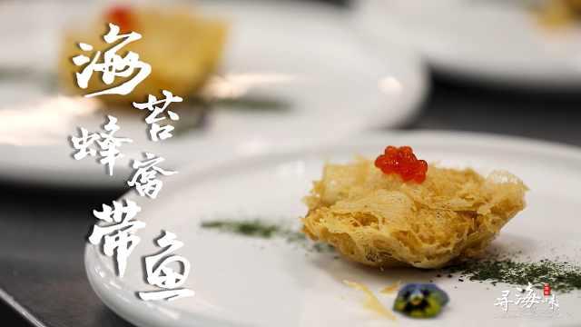 【寻海味】海苔蜂窝带鱼