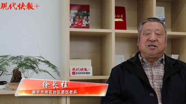 深藏功与名!南京72岁老兵当年曾开车参与珠峰测高保障