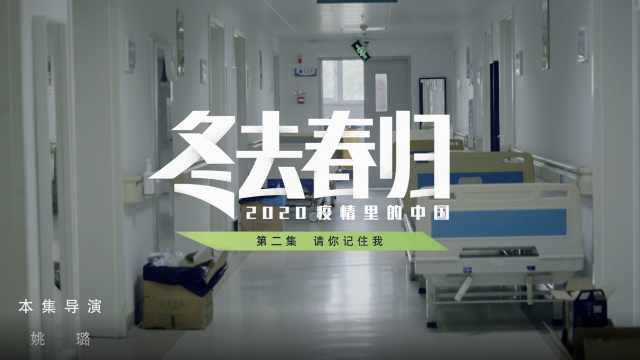 《冬去春归·2020疫情里的中国》第二集:请你记住我