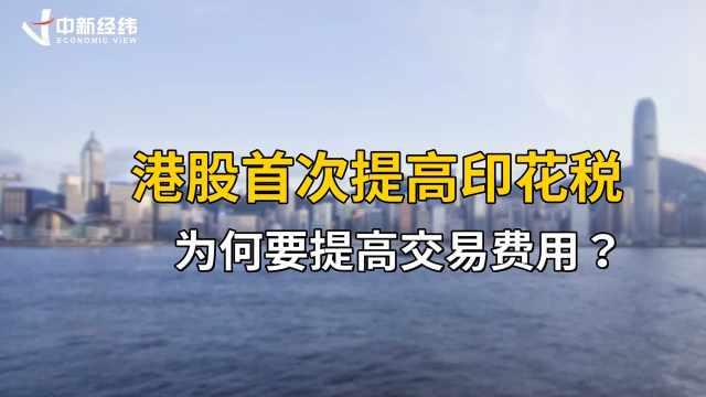 桂浩明:港股提高印花税效果将如何,需要让实践来检验