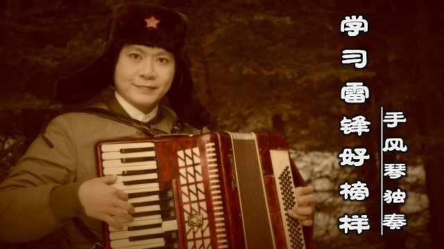 《学习雷锋好榜样》——手风琴独奏