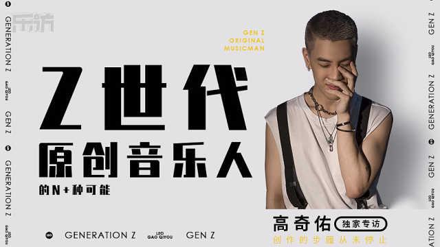 乐访-高奇佑:Z世代原创音乐人的N+种可能
