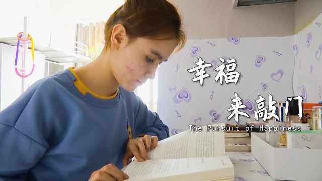 来自中国新疆的真实故事——幸福来敲门