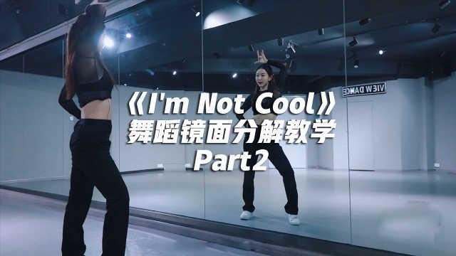 金泫雅《I'm Not Cool》舞蹈镜面分解教学Part2
