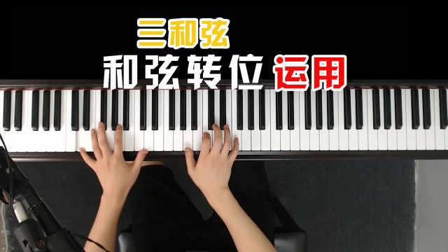 钢琴演奏与弹唱关于和弦转位的运用,零基础也能听懂学会