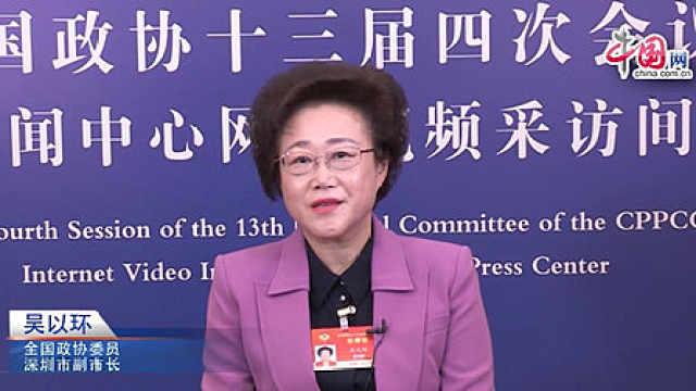 吴以环:运用特区立法权疏通跨境医疗合作堵点