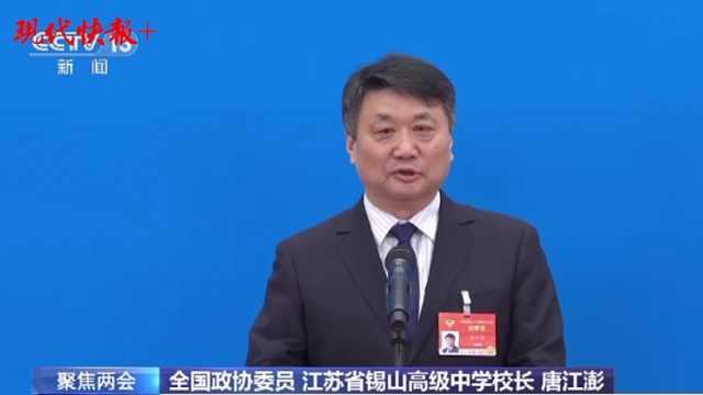 全国政协委员唐江澎:孩子只有分数赢不了未来大考
