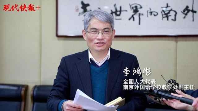 全国人大代表李鸿彬建议:因材施教让每个学生都精彩