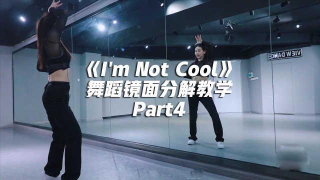 金泫雅《I'm Not Cool》舞蹈镜面分解教学Part4