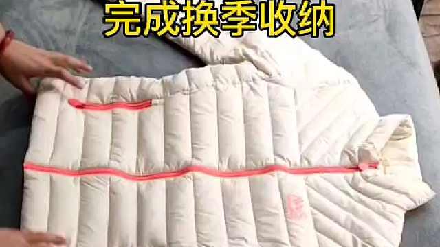 羽绒服如何折叠?