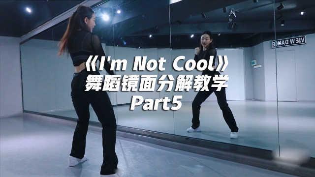 金泫雅《I'm Not Cool》舞蹈镜面分解教学Part5