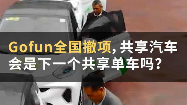 Gofun全国撤项,风光无限的共享汽车,会是下一个共享单车?