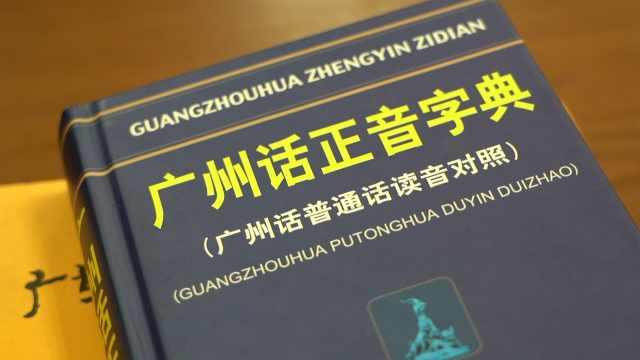 粤语为什么难学?发音接近古汉语,可追溯至隋唐