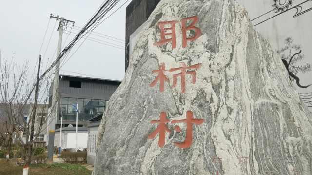 陕西一村庄上千人姓耶律, 村里不许唱《杨家将》
