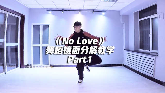 Super Junior-D&E《No Love》舞蹈镜面分解教学Part1