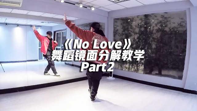 SuperJunior-D&E《No Love》舞蹈镜面分解教学Part2