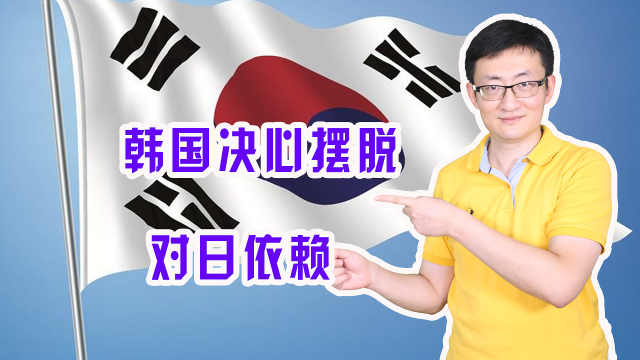 韩国借机用国产化,摆脱对日依赖