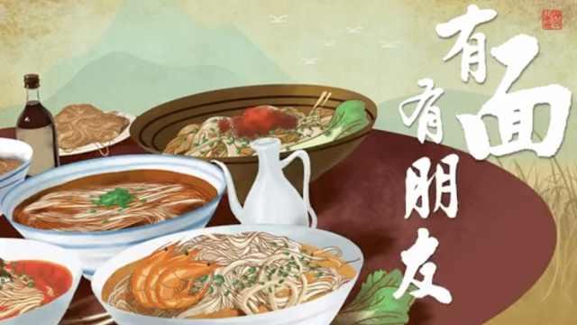 《有面有朋友》:春季到来胃口好,江湖见面吃好面!