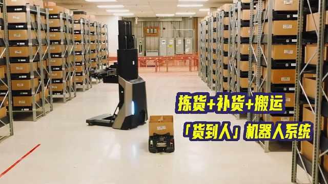 吞吐量提升40%,拣货+补货+搬运的机器人系统
