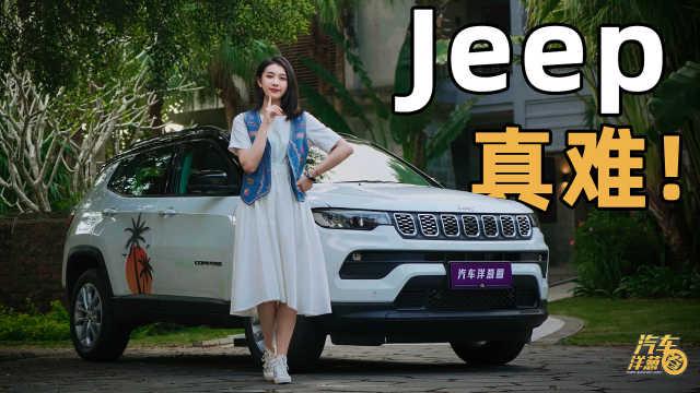 合资SUV卖国产价!10万出头的Jeep真有性价比吗?
