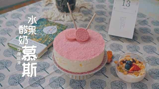 春天到,来个粉红色的慕斯呗,酸奶草莓奥利奥那种!
