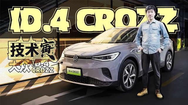 远超预期!试一汽-大众 ID.4 CROZZ 电动SUV | 技术寅(上)