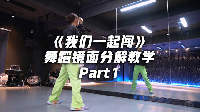 创造营2021主题曲《我们一起闯》舞蹈镜面分解教学Part1