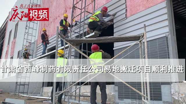 甘肃省西峰制药有限责任公司易地搬迁项目顺利推进