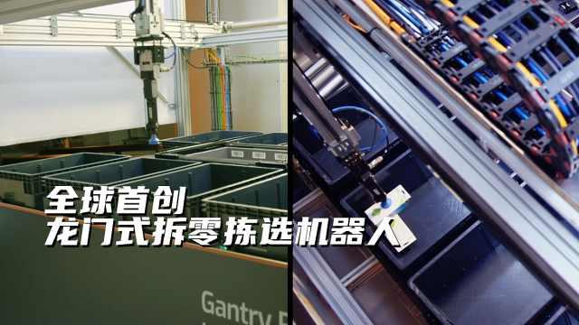 1200件/小时,全球首创龙门式拆零拣选机器人