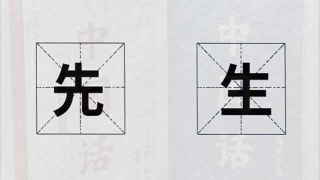 《中国话》作者郑子宁:先生可以用来称呼女性吗?