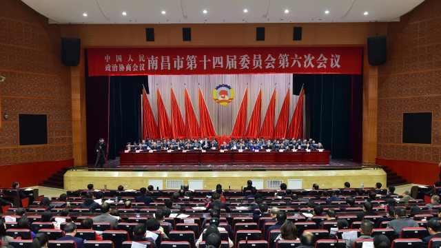 中国人民政治协商会议南昌市第十四届委员会第六次会议闭幕