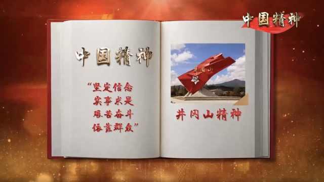中国精神②:星火燎原的革命自信