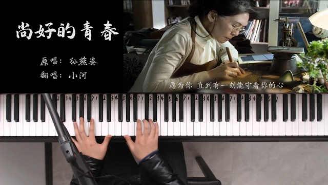 钢琴弹唱:孙燕姿《尚好的青春》,唱出青春最美的回忆