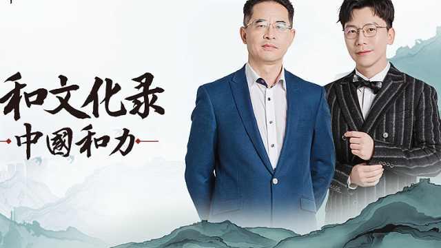 《中国和力》马冠生:健康还要包括身心愉悦、社会和谐(下)